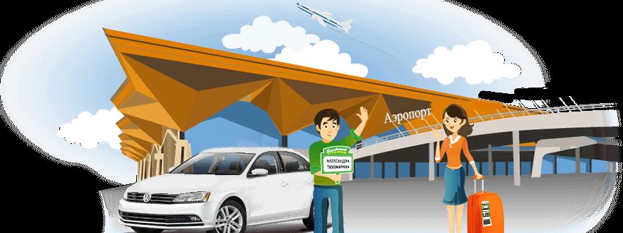 avto-v-aeroport-882x330